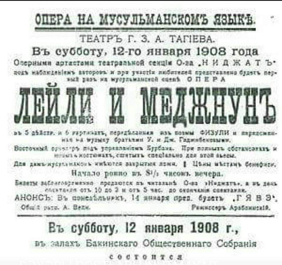 """Şərqin ilk operası """"Leyli və Məcnun"""""""