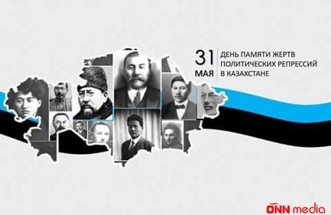 31 may – qardaş Qazaxıstan Respublikasında siyasi repressiyaların və aclıq qurbanlarının xatirə günüdür