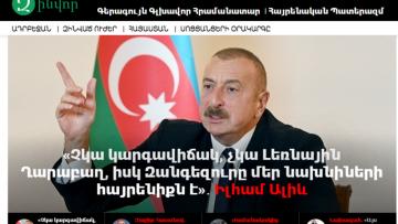 Azərbaycanda erməni dilində yeni hərbi sayt yaradıldı